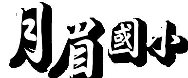 花蓮縣壽豐鄉月眉國民小學全球資訊網